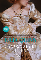 https://www.culture21century.gr/2019/07/ola-osa-agapw-se-sena-ths-julia-quinn-book-review.html