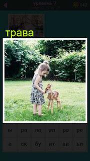 девочка на поляне в траве играет с олененком 667 слов 7 уровень