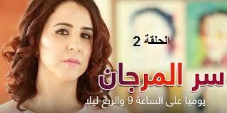 شاهد الحلقة 2: سر المرجان -2- Episode 2 HD على موقع يوتيوب باشا