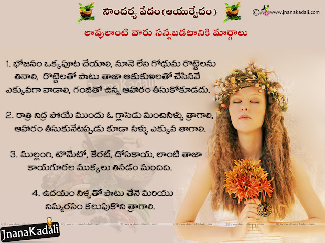 ayuvedam for weight loss, soundarya vedam for weight loss, best ayurvedm remedies for weight loss