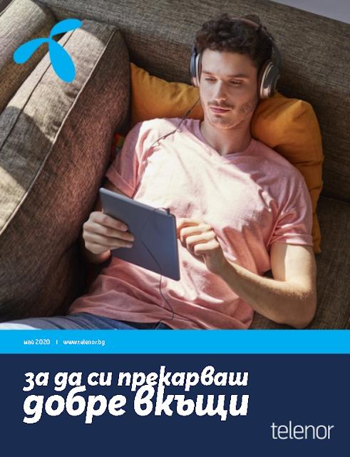 Telenor Каталог - Брошура МАЙ 2020