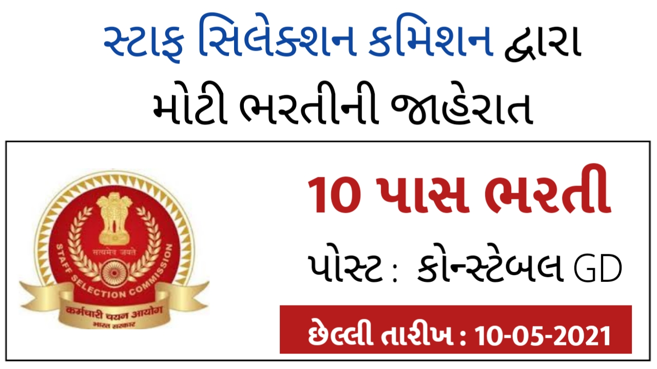 Staff Selection Commission Constable GD Recruitment 2021