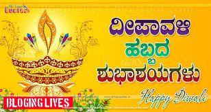 Happy diwali wishes in Kannada, Happy diwali greetings in Kannada, happy Diwali Images in Kannadadeepavali wishes in kannada diwali wishes in kannada happy diwali wishes in kannada diwali in kannada kannada diwali wishes happy deepavali in kannada deepavali quotes in kannada happy diwali in kannada deepavali in kannada deepawali wishes in kannada deepavali habbada shubhashayagalu in kannada deepavali images in kannada deepavali greetings in kannada happy deepavali wishes in kannada kannada deepavali wishes deepavali kannada quotes about deepavali in kannada deepavali 2020 kannada diwali quotes in kannada diwali wishes in kannada images deepavali kannada wishes happy diwali kannada deepavali images kannada about diwali in kannada deepavali wishes in kannada words happy deepavali kannada happy diwali wishes kannada happy deepavali images in kannada diwali kannada wishes deepavali kannada images diwali wishes kannada images happy diwali kannada wishes happy deepavali wishes kannada deepavali wishes in kannada gif kannada deepavali images dipavali wishes in kannada diwali status in kannada diwali greetings in kannada happy diwali images in kannada diwali kannada meaning diwali kannada deepavali shubhashayagalu kannada deepavali thoughts in kannada happy deepavali images kannada diwali wishes images in kannada deepawali in kannada deepavali wishes in kannada images happy deepavali kannada images deepavali wishes images in kannada deepavali wishes kannada images deepavali images in kannada download happy diwali in kannada language deepavali kannada wishes images deepawali greetings in kannada kannada deepavali 2020 diwali 2020 kannada diwali wishes in kannada language happy diwali images kannada deepavali status kannada happy deepavali in kannada images deepavali wishes quotes in kannada happy diwali kannada images meaning of diwali in kannada naraka chaturdashi wishes in kannada deepavali wishes in kannada quotes deepavali greetings in kannada language deepavali status i