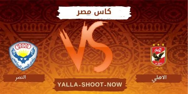 تقرير مباراة الاهلى والنصر فى كاس مصر