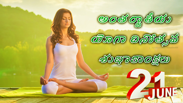 International-yoga-day-telugu