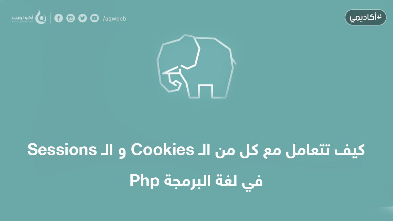 كيف تتعامل مع الـ Sessions و الـ Cookies في الـ Php