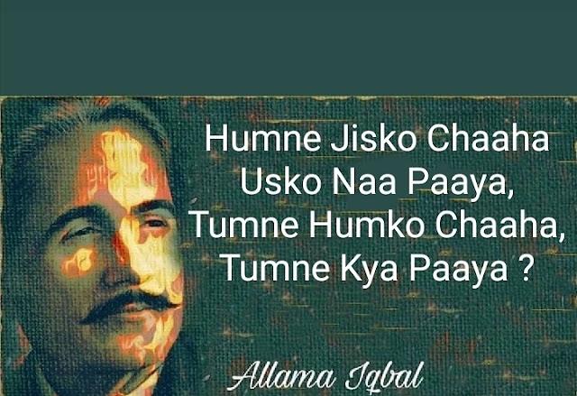 2 Line Urdu shayari On Love