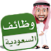 وظائف متنوعة السعودية 28/10/2017