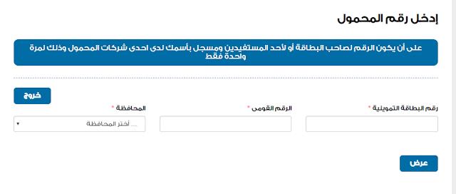 موقع دعم مصر لتحديث البطاقات التموينيه