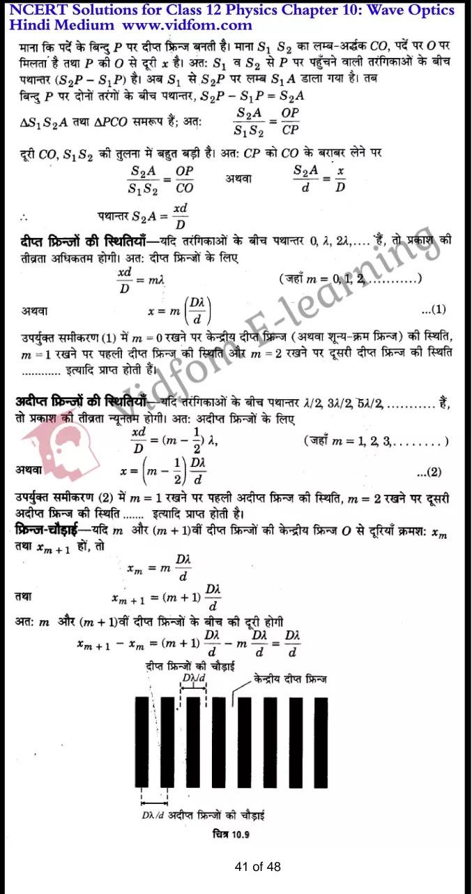 class 12 physics chapter 10 light hindi medium 41