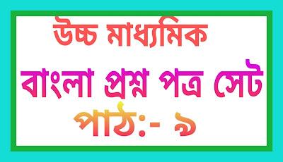উচ্চ মাধ্যমিক বাংলা প্রশ্নসেট পার্ট ৯