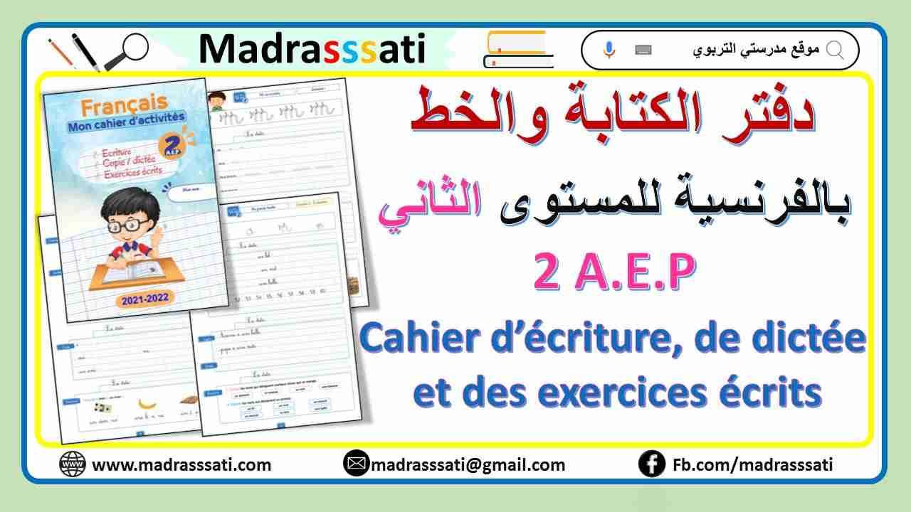 دفتر الكتابة والخط للمستوى الثاني Cahier d'écriture et des exercices