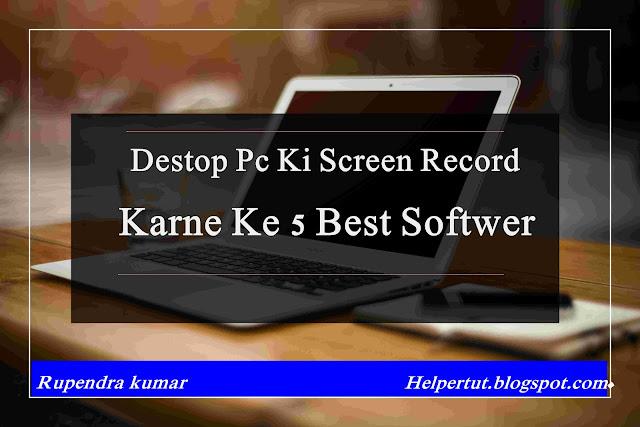 computer ki screen record kaise kare