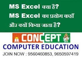 MS Excel क्या है? MS Excel का प्रयोग कहाँ और क्यों किया जाता है?