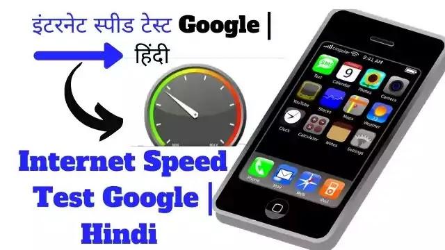 Internet Speed Test Google Hindi