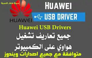 برنامج تشغيل هواوي على ويندوز,تحميل تعريفات هواوي للكمبيوتر Huawei USB Drivers For Windows
