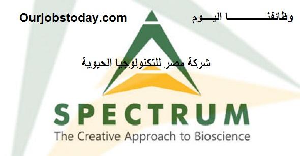 وظائف مناديب مبيعات لشركة مصر للتكنولوجيا الحيوية لجميع المحافظات