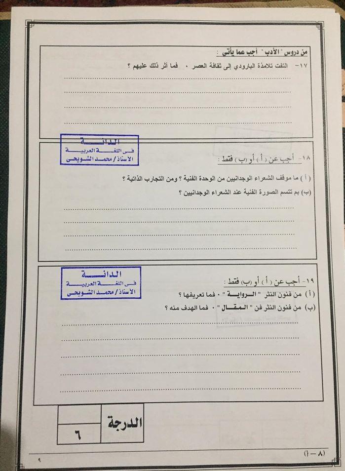 نموذج امتحان تجريبى كامل بتوزيع الدرجات لمادة اللغة العربية للثانوية العامة 2020 5