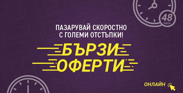 Мебели Виденов Бързи Оферти 25-26 Март