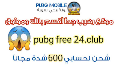 موقع pubg free 24.club