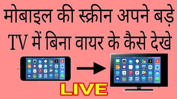 मोबाइल की Screen चलाएं अपनी TV Screen पर।