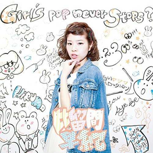 [Album] 比留間早紀 – Girl's pop never stops? (2015.09.09/MP3/RAR)