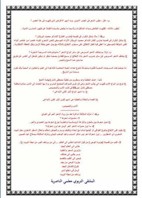جميع مرشحات اللغة العربية للصف الثالث المتوسط لسنة 2017 متجدد بأستمرار