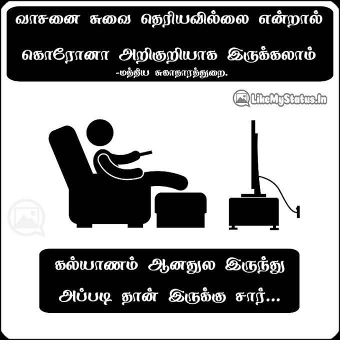 வாசனை சுவை தெரியவில்லை என்றால்... Corona Tamil Meme...