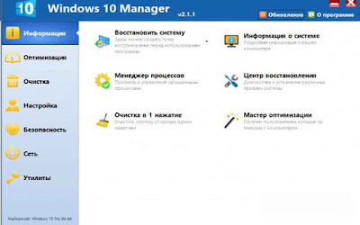 Windows 10 Manager 3.1.3 (Repack & Portable)