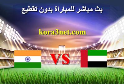 مباراة الامارات والهند