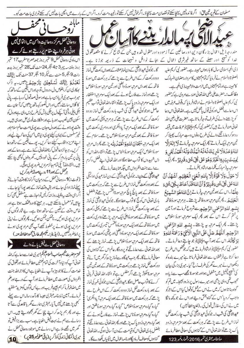 Ubqari Magazine January 2016 Related Keywords & Suggestions
