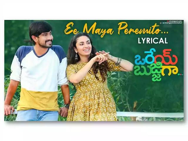 Ee Maya Peremito Song Lyrics   Sid Sriram   Orey Bujjiga
