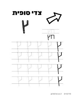 דפי עבודה לילדים לימוד כתיבה