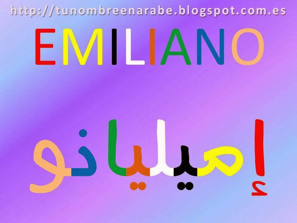 nombres en arabe para tatuajes Emiliano