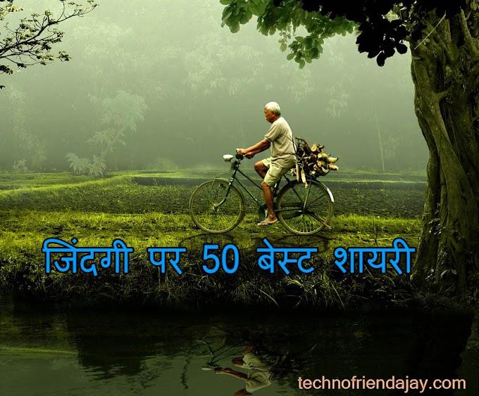 shayari on life | zindagi shayari | जिंदगी पर 50+  बेहतरीन शायरी
