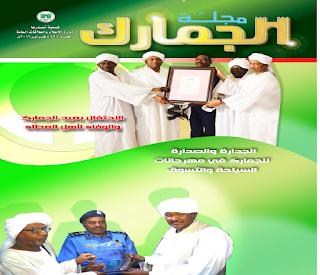 قائمة أسعار جمارك السيارات في السودان 2020 رسوم الجمارك في السودان :: قائمة أسعار رسوم جمارك السيارات في السودان 2020 والإطارات و الدراجات النارية