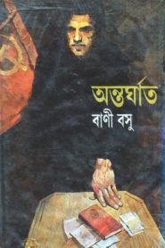 Ontorghat By Bani Basu