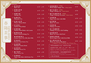 【春陽茶事】菜單/價目表