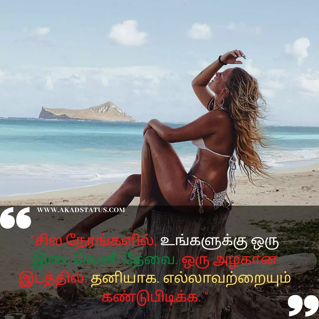 Tamil lonely quotes images,tamil lonely sad shayari,tamil lonely shayari Images,alone tamil quotes