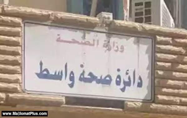 خبر عاجل | وزارة الصحة تقرر إغلاق المدارس في عدة محافظات وايقاف الدوام لمدة 14 يوم