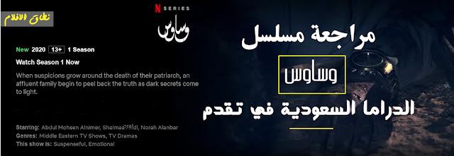 قصة وساوس الدراما السعودية بشكل مختلف