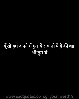 Alone status in hindi, Broken heart status, Feeling sad quotes, Heart touching quotes in hindi