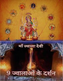 Jwala Mata Ji
