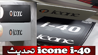 فلاش جهاز الريسفر ايكون icone i40