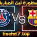 مشاهدة مباراة برشلونة وباريس سان جيرمان اليوم بتاريخ 10-03-2021 في دوري أبطال أوروبا
