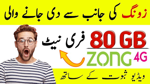 Lockdown Free Internet - Zong free internet 2020 code - 100% With Proof