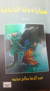"""أثر المكان وانعكاساته الثقافية في رواية السبايا   انطباعات حول رواية """" سبايا دولة الخرافة """" بقلم: عباس عجاج."""