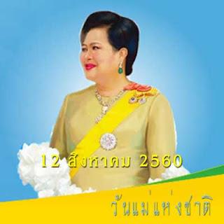 12 สิงหาคม 2560 วันแม่แห่งชาติ (คำขวัญวันแม่ปี 2560 และปีอื่นๆ)