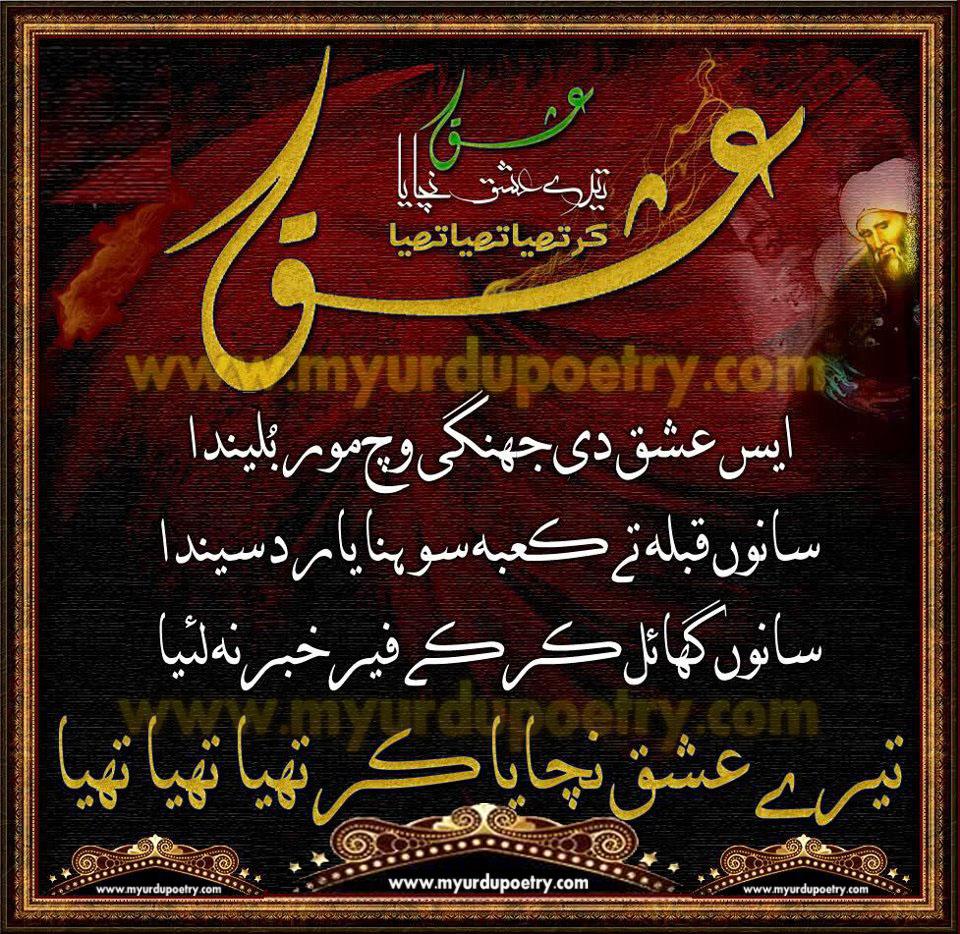 Urdu Sad Poetry - Urdu Shayari, Urdu SMS, Urdu Poetry |Ishq Poetry