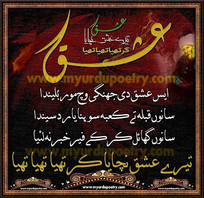 New Ishq Punjabi 4 line design calligraphy shayari, punjabi shayari ishq shayari , poetry, sms